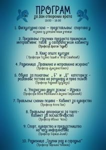Програм српски сајт